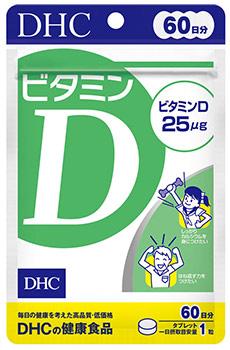 売り込み DHC お気にいる ビタミンD 60日分 サプリメント 150mg×60粒 ※軽減税率対象商品