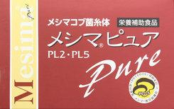 メシマコブ菌糸体 メシマピュア PL2・PL5 30包