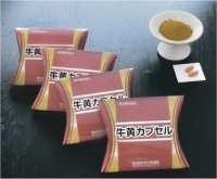 【第3類医薬品】ウチダ和漢薬 牛黄カプセル 2カプセル×48個セット