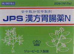 【第2類医薬品】JPS漢方胃腸薬N(安中散加茯苓製剤) 20包×10個セット