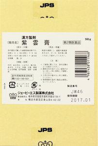 【第2類医薬品】やけど、ひび、痔の痛み、湿疹・皮膚炎などに!JPS製薬 紫雲膏(しうんこう) 500g