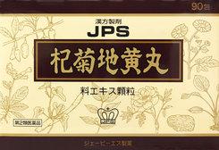 【第2類医薬品】3個セットで1個あたり税抜5700円!JPS-75 杞菊地黄丸料エキス顆粒(こぎくじおうがん) 90包×3個セット