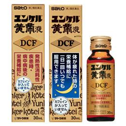 【第2類医薬品】佐藤製薬 ユンケル黄帝液DCF 30mL×20本セット