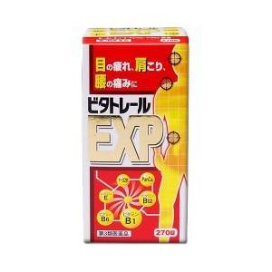 【第3類医薬品】アリナミンEXのジェネリック医薬品!ビタトレール EXP 270錠×6個セット