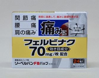 【第2類医薬品】ナボリンフェルビナクと比べて断然お得!リーベルバンFBパップ 24枚入り(8枚×3袋)×10個セット
