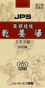 【第2類医薬品】単品よりも10%お得!JPS-17 柴胡桂枝乾姜湯(さいこけいしかんきょうとう)エキス錠 260錠×3個セット