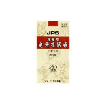 【第2類医薬品】単品よりも30%お得!JPS-65 桂枝加竜骨牡蛎湯(けいしかりゅうこつぼれいとう)エキス錠 260錠×12個セット