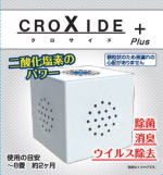 ☆おしゃれにウイルス・菌・ニオイを除去!クロサイドプラスキューブL 白 60g×12個セット