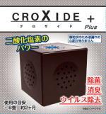 ☆おしゃれにウイルス・菌・ニオイを除去!クロサイドプラスキューブL 黒 60g×12個セット