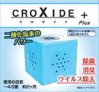 ☆おしゃれにウイルス・菌・ニオイを除去!クロサイドプラスキューブM ブルー 30g×60個セット
