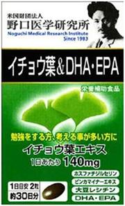 ☆タイムセール6個セットで20%OFF!野口医学研究所 イチョウ葉&DHA・EPA 60粒×6個セット