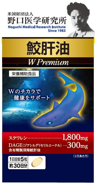 ☆タイムセール12個セットで30%OFF!野口医学研究所 鮫肝油Wプレミアム 150粒×12個セット