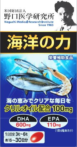 ☆タイムセール6個セットで20%OFF!野口医学研究所 海洋の力 90粒×6個セット