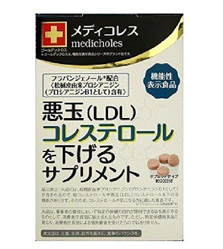 ☆単品よりも15%お得!東洋新薬 ゴールデンクロス メディコレス 80粒×6個セット【機能性表示食品】