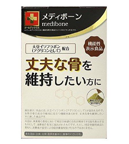 ☆単品よりも15%お得!東洋新薬 ゴールデンクロス メディボーン 20袋×6個セット【機能性表示食品】