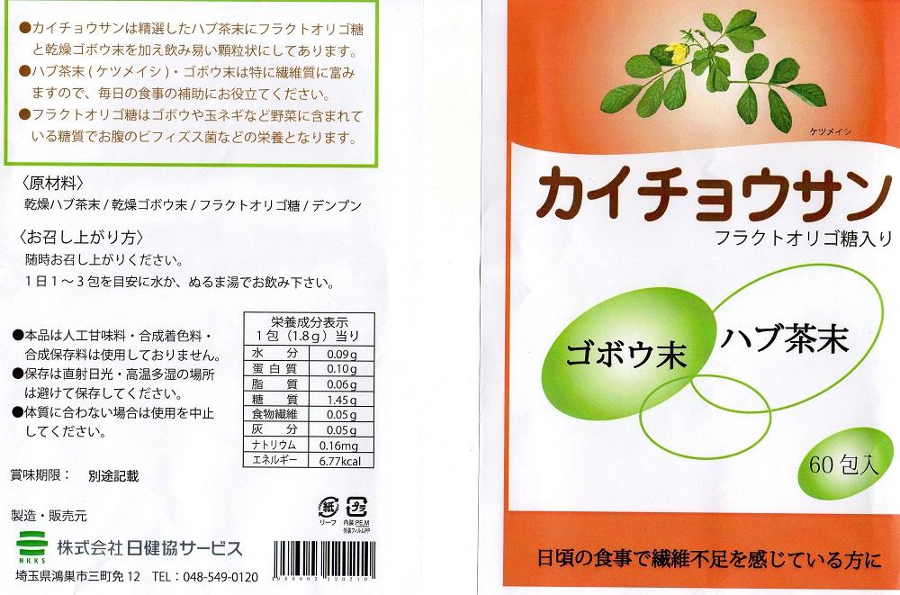 ☆腸内環境サポートに!カイチョウサン 徳用 1.8g×360包(60包×6個)【アカデミア酵母の日健協サービス】