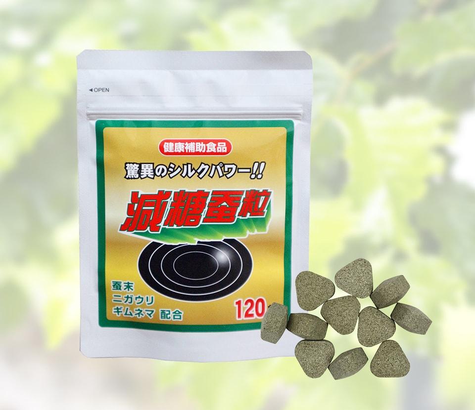 ☆糖が気になる方に!共栄 減糖蚕粒 120粒×12個セット