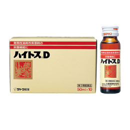 【第3類医薬品】肉体疲労時の栄養補給に!佐藤製薬 ハイトスD 50ml×50本セット