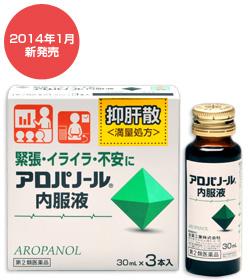 【第2類医薬品】緊張・イライラ・不安に!全薬工業 アロパノール内服液 30ml×3本入×12個セット【抑肝散満量処方】