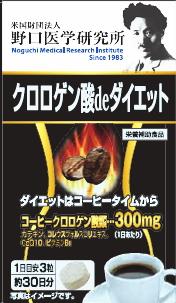 ☆タイムセール12個セットで30%OFF!野口医学研究所 クロロゲン酸deダイエット 90粒×12個セット