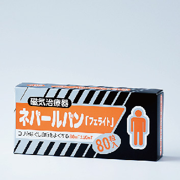 ☆エレキバンよりお買得!芳香園製薬 ネパールバン フェライト 80mT 80粒×12個セット