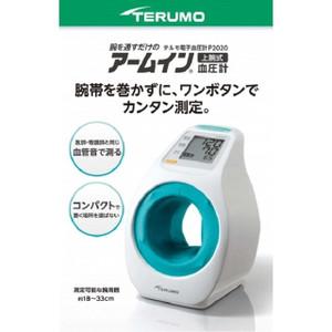 ☆腕を通すだけの簡単測定!テルモ電子血圧計 アームインES-P2020ZZ