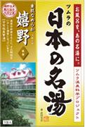 バスクリン 日本の名湯 嬉野(うれしの) 30g×5包