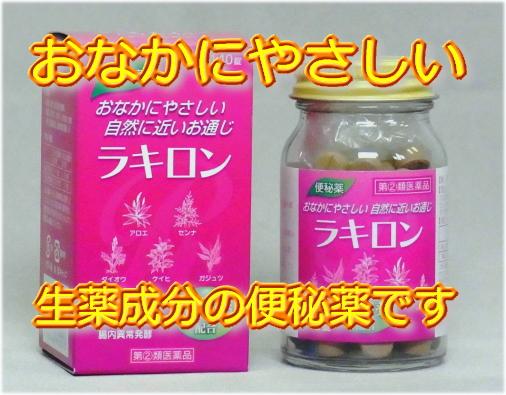【第(2)類医薬品】1個あたり税抜1270円!福地製薬 ラキロン 240錠×6個セット