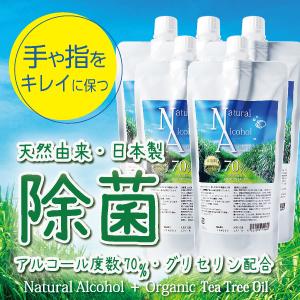 Kyoto 特別セール品 Natural Factory サトウキビ由来の除菌アルコール赤ちゃんやペットにも安心 70度の除菌アルコール5個セット エッセンシャルオイル アルコール除菌 天然 安値 500mL×5個 70度