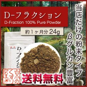 〓送料無料〓『 Dフラクション-粉末- 24g 』【HLS_DU】【05P03Dec16】