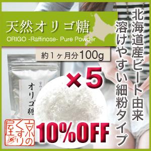 〓10%OFF〓《5個まとめ買い》『 天然 オリゴ糖(ラフィノース) 100g×5 』【北海道産ビート(甜菜)使用/便秘、お通じ、ダイエット、糖が気になる方へ】【05P29Jul16】
