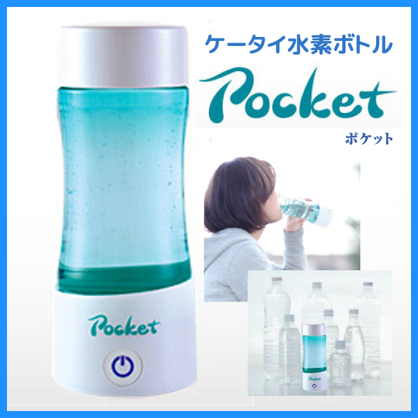 The hydrogen water server which is light, and is safe with convenience that  hydrogen Pocket (pocket) mobile phone hydrogen water server hydrogen water