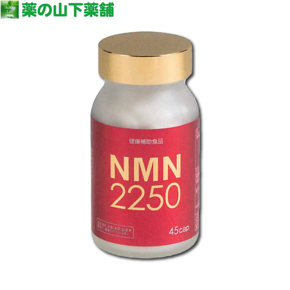 【送料無料】NMN2250 45カプセル ニコチンアミドモノヌクレオチド