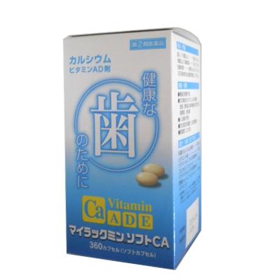 【第(2)類医薬品】マイラックミンソフト CA 360粒 乳酸カルシウム ビタミンA・D・E剤 配合【送料無料】