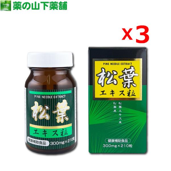 松葉エキス粒 豊富なアミノ酸と葉緑素 1個あたり4 860円 買い物 送料無料 210粒 松葉エキス 一部予約 3個セット