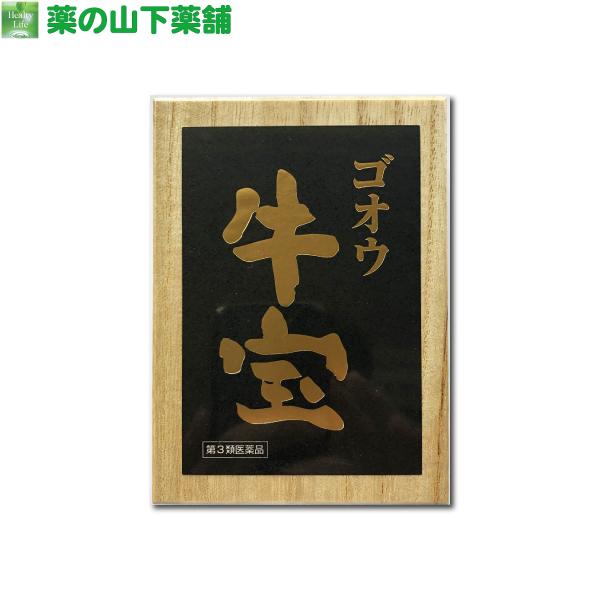 【第3類医薬品】牛宝(ギュウホウ)30カプセル【送料無料】