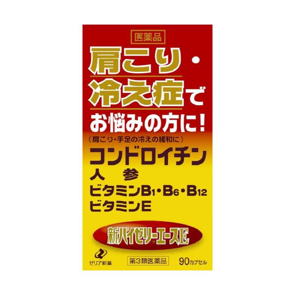 【第3類医薬品】ゼリヤ新薬 新ハイゼリーエースE 90カプセル