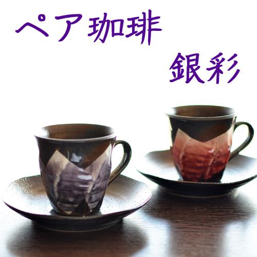 九谷焼 九谷焼ペアコーヒー 銀彩