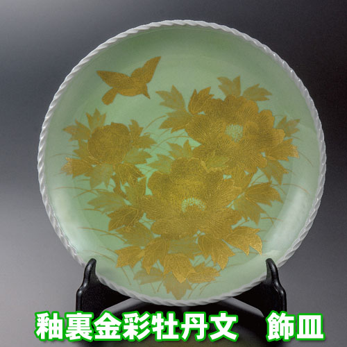 九谷焼人間国宝 吉田美統 10号飾皿 釉裏金彩牡丹文