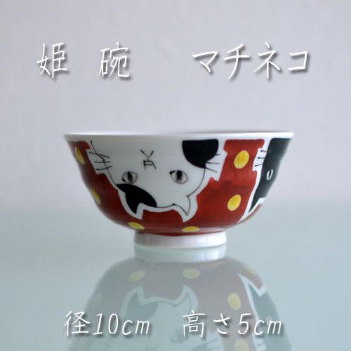 九谷焼 ミニ飯碗 ☆新作入荷☆新品 径10cm 高さ5cm 小さい ご飯碗 トラスト ご飯茶碗 マチネコ