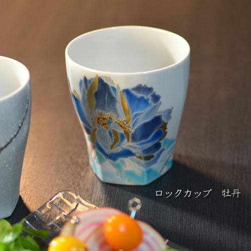 九谷焼 九谷焼ロックカップ 牡丹 山岸大成