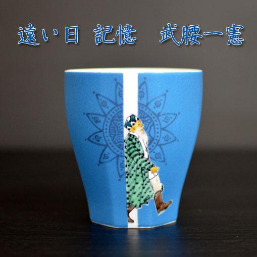 武腰一憲先生が精魂込めて描きました 今季も再入荷 九谷焼 ロックカップ 記憶 武腰一憲 卓出 遠い日