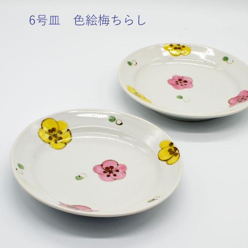 予約販売 6号皿 爆買い新作 梅ちらし 米満麻子