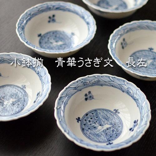 九谷焼小鉢揃 青華うさぎ文 山本長左(5個組)