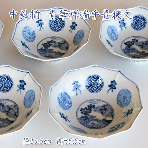 九谷焼 皿 鉢揃 青華祥瑞手豊穣文 山本長左 5個組