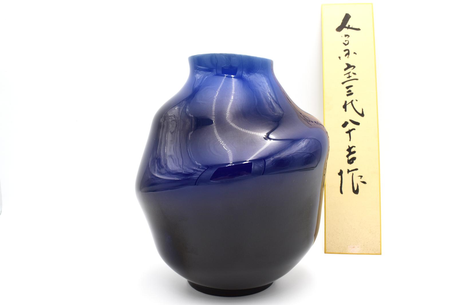 九谷焼 三代目徳田八十吉 ひねり花瓶
