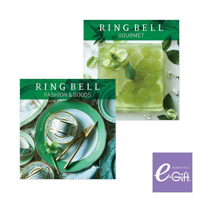 リンベル カタログギフト 【カシオペア&フォナックス+e-Gift】 RingBell FASHION&GOODS 8950円コース ファッション&グッズ 結婚引出物 結婚内祝い 844-763E