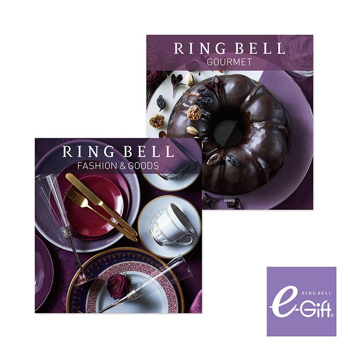[送料無料] リンベル カタログギフト [シリウス&ビーナス+e-Gift] RingBell FASHION&GOODS ファッション&グッズ 844-755E
