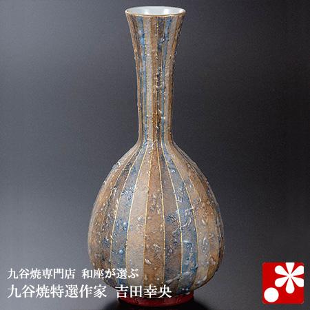 九谷焼 9号 花瓶 彩色金彩 吉田幸央( 大きな サイズ )