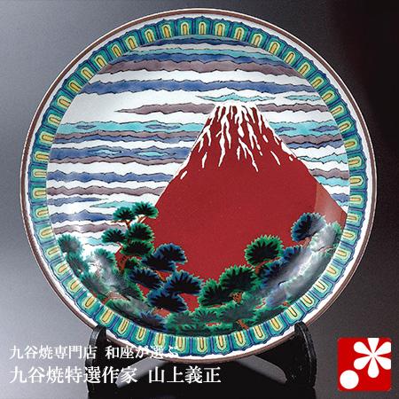 九谷焼 飾り 大皿 赤富士 山上義正(皿立て付)